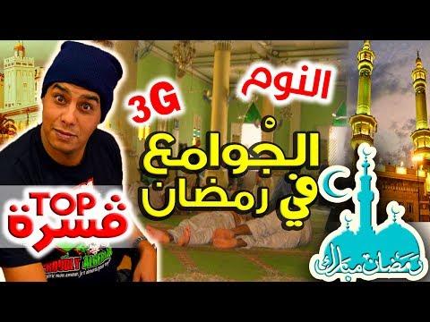 Darba El hissa 3G ,المساجد في رمضان النوم ,البراد