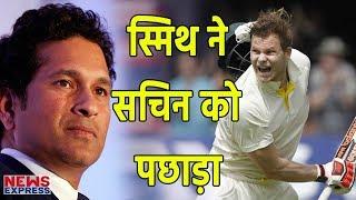 Steve Smith ने तोड़ा Sachin Tendulkar के शतकों का ये Record