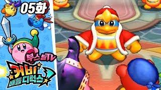 커비 배틀 디럭스! [3DS] (5화) 플래티넘리그 / 다양한 커비로 싸우는 배틀로얄! 온라인배틀이 더욱 재밌다! (Kirby Battle Royale)