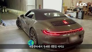 미국 포르쉐 Porsche 911 한국으로 귀국차량운송