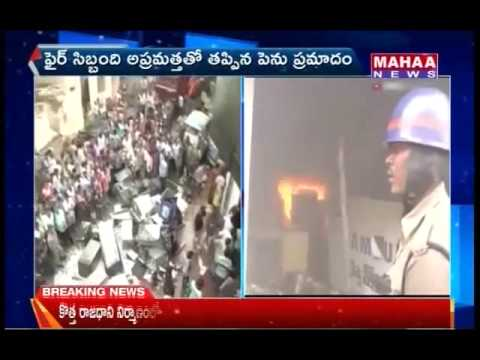 Fire Accident At Samsung Service Centre In vizag - Mahaa News