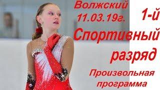 Волжский 11.03.19 1-й Спортивный Разряд произвольная программа