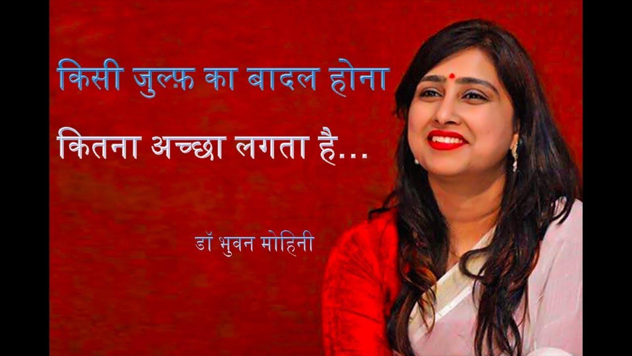 Download Dr Bhuvan Mohini at Kavi Sammelan in Udaipur || Latest video