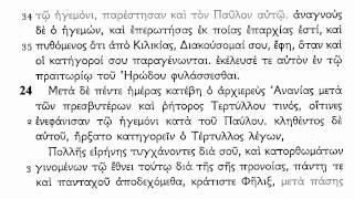 Koine Greek - Acts 19-28