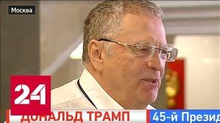 Жириновский об итогах выборов: Трамп никогда не скажет, что Россия - угроза номер один
