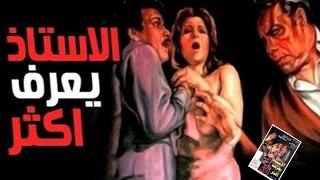 Repeat youtube video فيلم الاستاذ يعرف اكثر   El Ostaz Yaaraf Aktar Movie