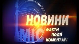 Новости Днепродзержинска  01 04 15