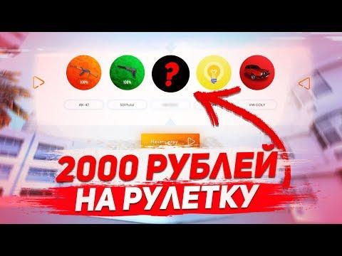 ЗАКИНУЛ 2000 РУБЛЕЙ НА РУЛЕТКУ! - CRMP (Radmir)