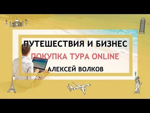 Купить тур в Египет Online за 15 минут в Advant