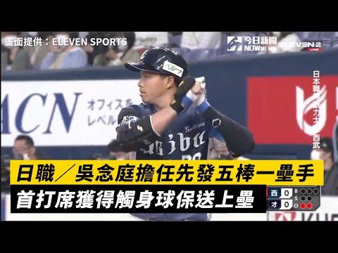 日職/吳念庭擔任先發五棒一壘手 首打席獲得觸身球保送上壘