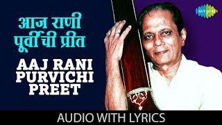 Aaj Rani Purvichi Preet with lyrics   आज राणी पूर्विची   Sudhir   Athvanitali Gaani Sudhir Phadke