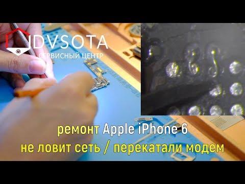 Ремонт IPhone 6 \ IPhone 6 не ловит сеть, нет IMEI