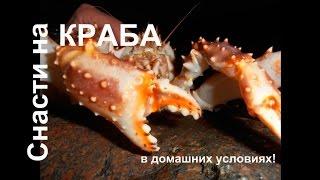 Рыбалка! Камчатский синий краб. Как сделать (своими руками) снасти.