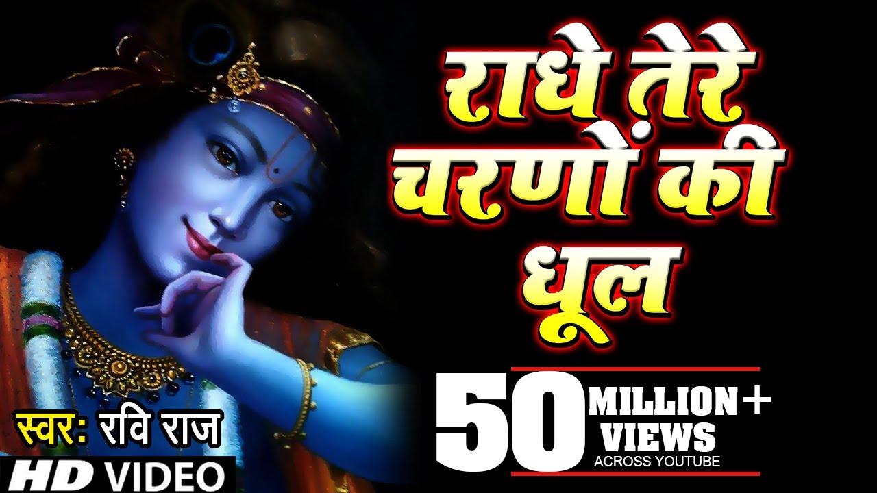 Download राधे तेरे चरणों की धूल जो मिल जाए |। Radhe Tere Charno Ki dhul jo mil jaye || Ravi Raj