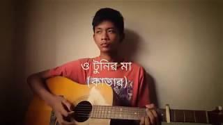 O Tunir Ma (bangla cover)