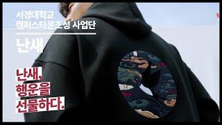 [홍보주제1]서경대_난새_난새, 한국 자수 후드티_남자