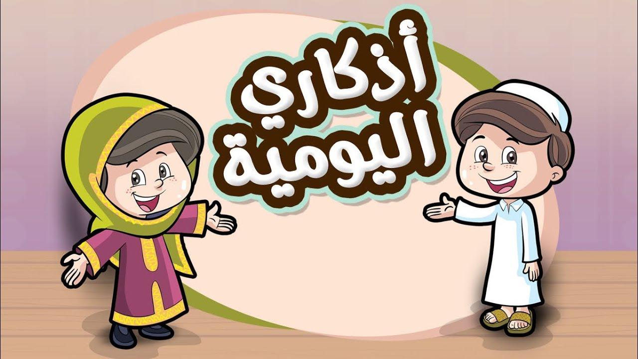 اذكار الصباح للطفل المسلم Youtube 13