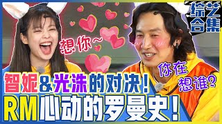 [Chinese SUB] Kwang-soo blushed by Jenny's question! Se-chan & So-min's romance!ㅣRunning Man