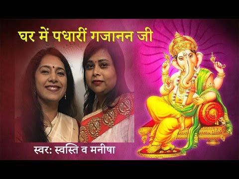 Ghar Mein Padhari Gajanan ji - Bhojpuri Bhakti Geet by Swasti Pandey & Manisha Pathak