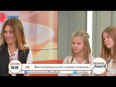 ТРК Аверс: Cімейний ранок 12 10 2019 ч.2. Гості - Наталія Грабовецька і Оксана Попік