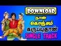Download ➤ 🎵 Naan Konjam Karuputhaan mp3 song 🎵  -Kaththi Sandai