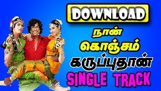 Download ➤ 🎵 Naan Konjam Karuputhaan mp3 song 🎵  -Kaththi Sandai