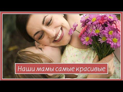 """Детская песня """"Наши мамы самые красивые"""""""