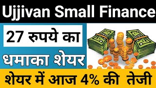 Ujjivan Small Finance Bank Latest News In Hindi By Guide To Investing