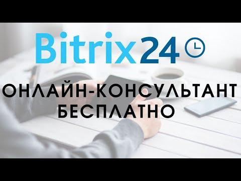 Битрикс-24.-Урок14.-Онлайн-консультант-бесплатно-||-Самостоятельная-настройка-Битрикс24-Бесплатно