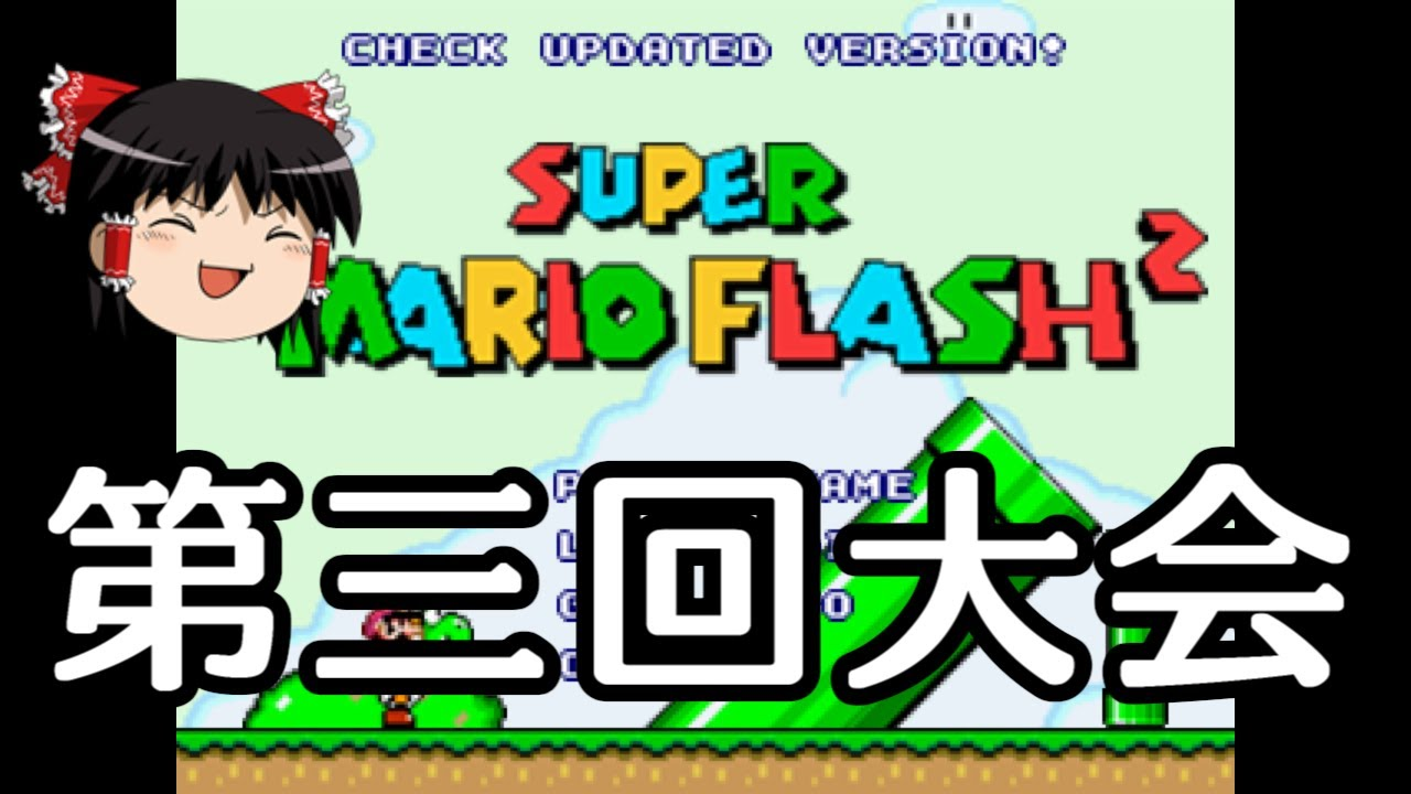 【Super Mario Flash 2】 第3回ステージ制作大会 @YouTube