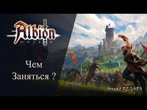Albion online : Чем заняться ?
