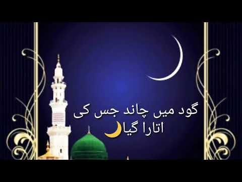 Rabi Ul Awwal Ka Chand Mubarak