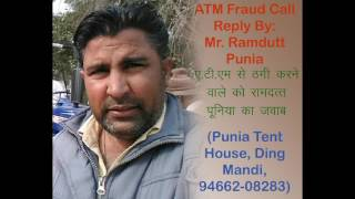 ATM Fraud CALL.  ( ए.टी.एम. से ठगी ) - ALL & IN Production House