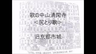 採譜された京都のわらべ歌で、「ことば遊び歌」を歌ってみました。 採譜...