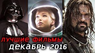 Изгой-один: Звездные войны, Пассажиры и другие фильмы 2016 которые ты должен увидеть
