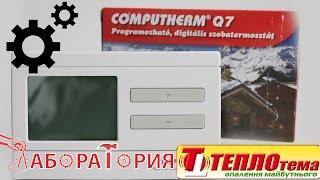 Програмування терморегулятора Computherm Q7| Лабораторія ''Теплотема''
