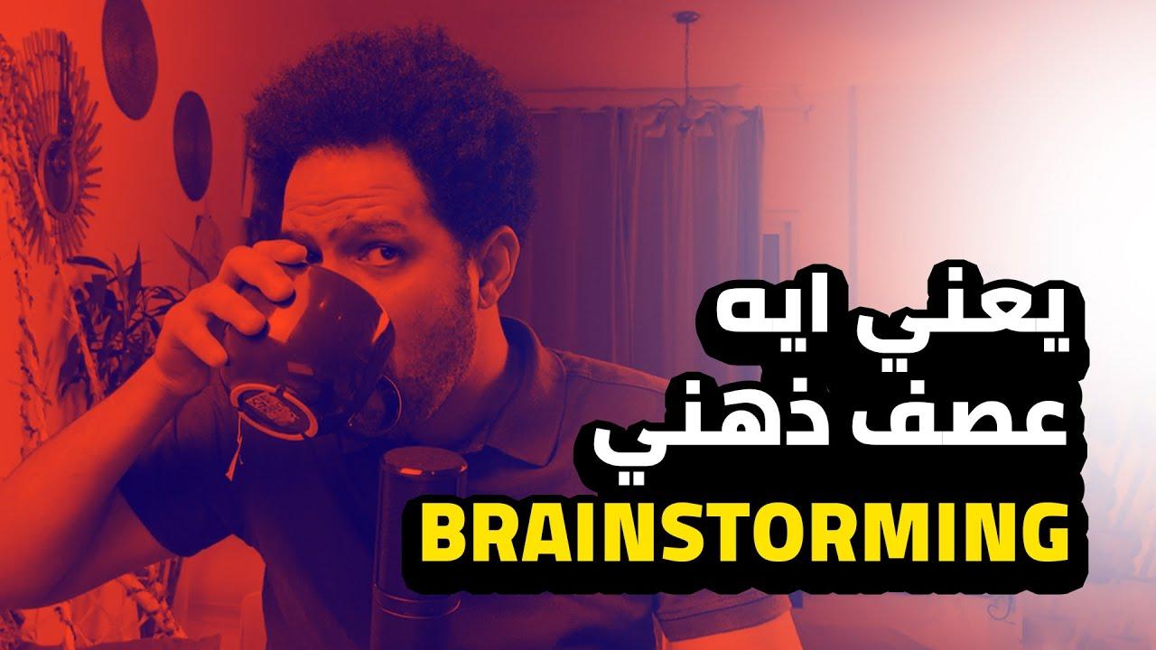 يعني ايه عصف ذهني - Brainstorming
