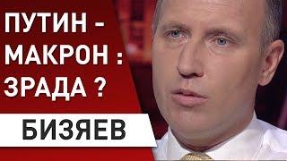 Срочно! Аваков может стать Премьером : Бизяев - Путин , Макрон , Зеленский , Гончарук