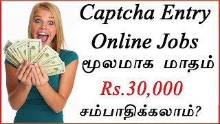 Online Captcha Earning Job in Tamil | Earn Money Online at Home | Online Job Without Investment