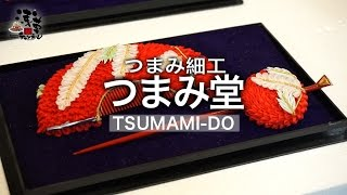 【Asakusa Channel/浅草チャンネル】匠|つまみ堂 TUMAMI ZAIKU - Traditional Japanese craft made from Kimono fabric