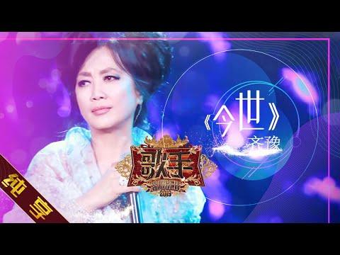 【纯享版】齐豫《今世》《歌手2019》第4期 Singer 2019 EP4【湖南卫视官方HD】