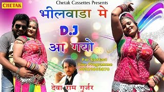 आ गया 2017 का dj राजस्थानी हिट्स सांग !! भीलवाड़ा में डीजे आग्यो  !! New Marwadi DJ Song