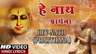 हे नाथ प्रार्थना Hey Nath Prarthana I ASHWANI AMARNATH I Hindi Lyrics I Full HD  Song