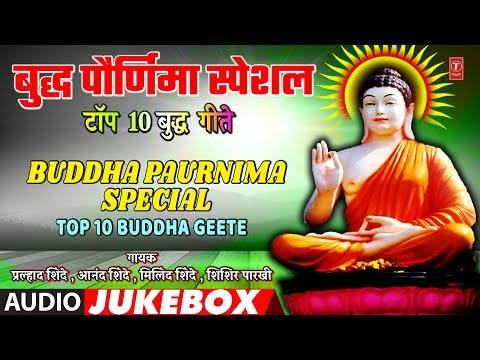 बुद्ध पौर्णिमा स्पेशल I BUDDHA PAURNIMA SPECIAL | TOP 10 BUDDHA GEETE MARATHI | BUDDH JAYANTI GEET