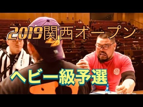 2019 第25回関西オープンアームレスリング選手権大会
