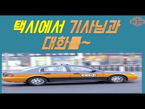 【여행중국어】 중국택시타기!*坐出租车 打�