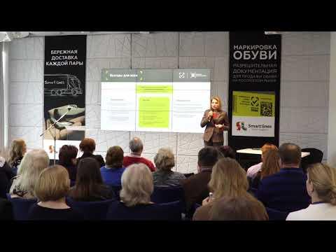 Маркировка легкпром, Вера Волкова 10.04.2019