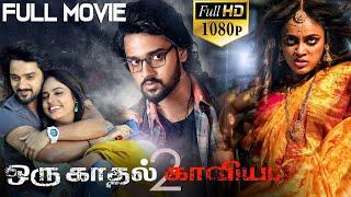 Our Kadhal Kaaviyam 2 (Prema Katha Chitram 2) Tamil Movie | Sumanth Ashwin, Nandita Swetha