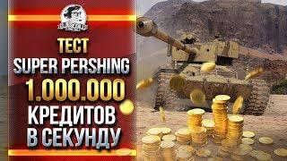 ТЕСТ Super Pershing - 1.000.000 КРЕДИТОВ В СЕКУНДУ!