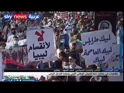 تظاهرات في بنغازي لرفض المخططات التركية ودعم الجيش الوطني  - نشر قبل 2 ساعة